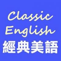 經典美語(留學英文)