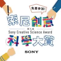 索尼創意科學大賞(SCSA)